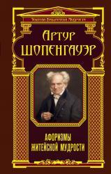 buy: Book Афоризмы житейской мудрости