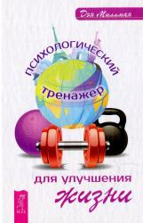 купити: Книга Психологический тренажер для улучшения жизни
