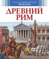 купить: Книга Древний Рим
