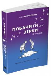 купить: Книга Побачити свої зірки в калюжі