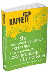 buy: Book Як насолоджуватися життям і отримувати задоволення від роботи