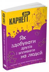 buy: Book Як здобувати друзів і впливати на людей