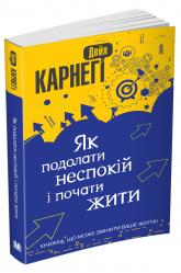 купити: Книга Як подолати неспокій і почати жити
