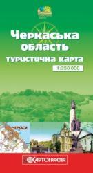 купити: Атлас Черкаська область. Туристична карта 1:250 000