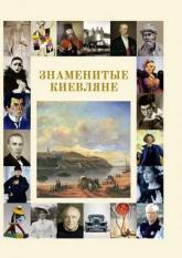 купить: Книга Знаменитые киевляне