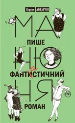 купить: Книга Манюня пише фантастичний роман