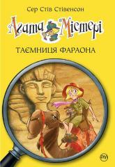 купити: Книга Агата Містері. Книга 1. Таємниця фараона