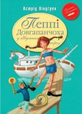 купити: Книга Пеппі Довгапанчоха у південних морях