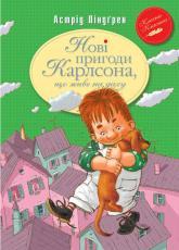 купити: Книга Нові пригоди Карлсона, що живе на даху