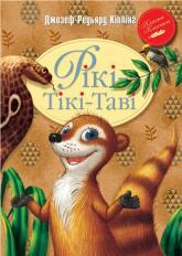 купити: Книга Рікі-Тікі-Таві