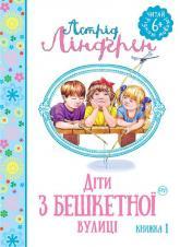 купить: Книга Діти з бешкетної вулиці. Книжка 1