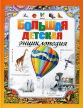 купить: Книга Большая детская энциклопедия