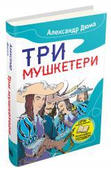 купити: Книга Три мушкетери