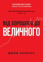 купить: Книга Від хорошого до величного