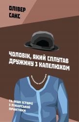 купити: Книга Чоловік, який сплутав дружину з капелюхом, та інші історії з лікарської практики