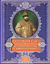 buy: Book История России с древнейших времен