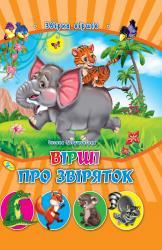 купить: Книга Вірші про звіряток