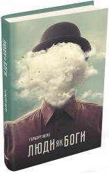 купить: Книга Люди як боги