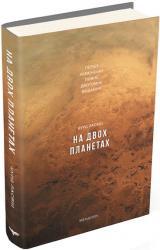 купить: Книга На двох планетах