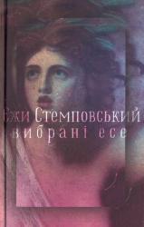 купить: Книга Вибрані есе