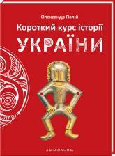 купить: Книга Короткий курс історії України