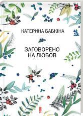 купить: Книга Заговорено на любов