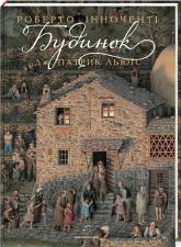 купить: Книга Будинок