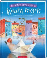 buy: Book Велика ілюстрована книга казок українських та іноземних письменників