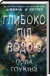 купити: Книга Глибоко під водою