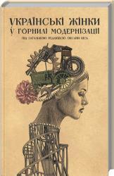 купить: Книга Українські жінки у горнилі модернізації