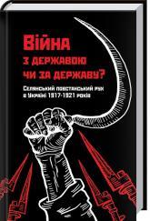 купить: Книга Війна з державою чи за державу? Селянський повстанський рух в Україні 1917—1921 років