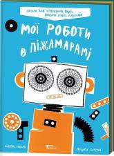 купить: Книга - Игрушка Мої роботи в Піжамарамі