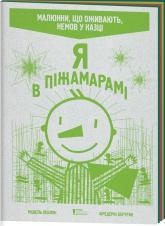 купити: Книга - Іграшка Я в Піжамарамі