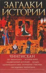 купить: Книга Загадки истории. Чингисхан