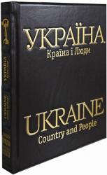купить: Книга Україна. Країна і люди (шкіряна палітурка)