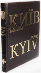 купить: Книга Київ - моя любов (шкіряна палітурка)