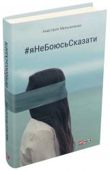 купить: Книга Я Не Боюсь Сказати. Найвідвертіша книжка для підлітків