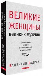 купити: Книга Великие женщины великих мужчин