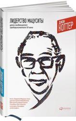 купить: Книга Лидерство Мацуситы. Уроки выдающегося предпринимателя ХХ века