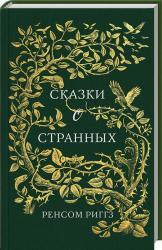купить: Книга Сказки о странных