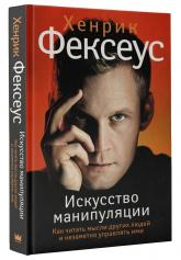 buy: Book Искусство манипуляции. Как читать мысли других людей и незаметно управлять ими