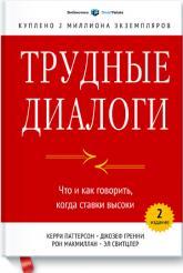 купить: Книга Трудные диалоги. Что и как говорить, когда ставки высоки