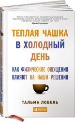 купить: Книга Теплая чашка в холодный день. Как физические ощущения влияют на наши решения