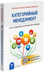 купить: Книга Категорийный менеджмент. Курс управления ассортиментом в рознице (+электронное приложение)