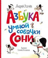 buy: Book Азбука умной собачки Сони