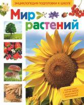 купить: Книга Мир растений. Энциклопедия подготовки к школе