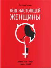 купити: Книга Код настоящей женщины