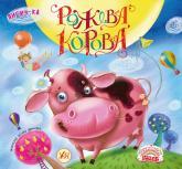 buy: Book Неймовірні казки. Рожева корова