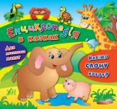 купить: Книга Енциклопедія в казках. Навіщо слону хобот?