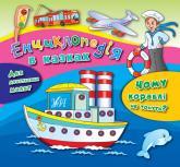 купить: Книга Енциклопедія в казках. Чому кораблі не тонуть?